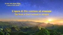 L'opera di Dio continua ad avanzare — La Chiesa di Dio Onnipotente