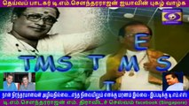 TMS FANS  PODHIGAI  TV  T M Soundararajan Legend  VOL  6