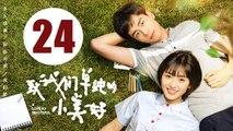 【致我们单纯的小美好】A Love So Beautiful EP24 胡一天、沈月校园甜宠爱恋 融化少女心!