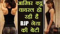 BJP Leader Jai Narayan Vyas की बेटी Sapna Vyas Patel आखिर क्यूं हो रही है Viral । वनइंडिया हिंदी