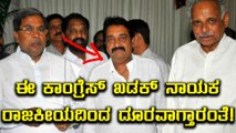 Karnataka Assembly Elections 2018 : ಕಾಂಗ್ರೆಸ್ ಎಂಎಲ್ಎ ಎಂಪಿ ರವೀಂದ್ರ ರಾಜಕೀಯ ನಿವೃತ್ತಿ  |Oneindia Kannada