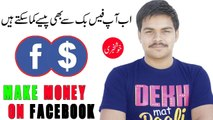 How To Make Money From Facebook - FB Instant Articles