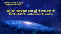 Hindi Christian Song   परमेश्वर के वचनों का एक भजन   प्रभु की अच्छाइयां फैली हुई हैं कण-कण में