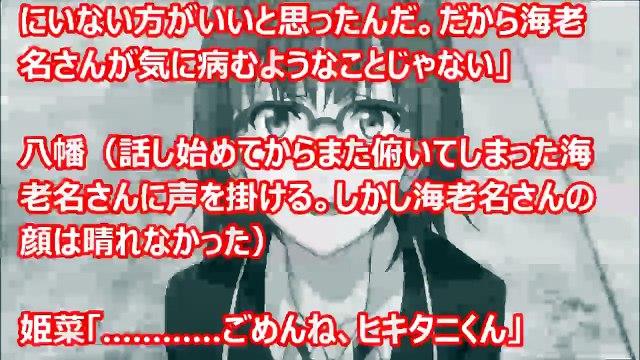 【俺ガイルss】姫菜「ヒキタニ君。あけましておめでとう」1/5 (アニメss空間)