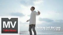 方泂鑌 A-Bin【只剩愛 Nothing Left But Love】HD 高清官方完整版 MV