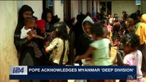 i24NEWS DESK | Pope doesn't use term 'Rohingya' in Myanmar speech |  Tuesday, November 28th 2017