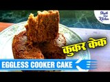 Eggless Cooker Cake Recipe | बिना अंडों के केक | Eggless Baking Without Oven | HD