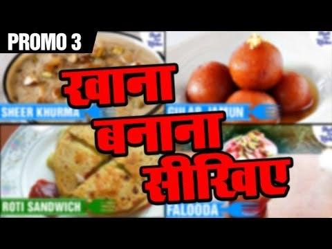 Khana Banana Sikhe | Promo 3 | Shudh Desi Kitchen