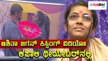 Bigg Boss Kannada Season 5 : ಜಗನ್ ಆಶಿತಾ ಕಿಸ್ಸಿಂಗ್ ವಿಡಿಯೋ ನೋಡಿದ ಅನುಪಮಾ | Filmibeat Kannada