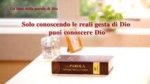 """Un inno delle parole di Dio """"Solo conoscendo le reali gesta di Dio puoi conoscere Dio"""""""