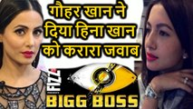 Bigg boss 11: Gauhar khan replies to HIna Khan over calling BHAINGI to Sakshi Tanvar