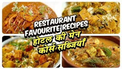 Best Restaurant Recipes | Resturant Style Recipes | Main Course Recipes | Varun Inamdar | Veg Recipe