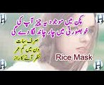 Younger Looking Skin  Anti Aging Home Remedies  Young Looking Face Beauty Tips In Urdu