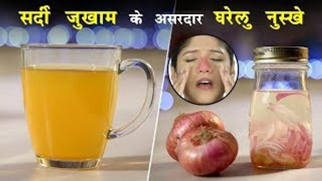 सर्दी जुखाम के असरदार घरेलु नुस्खे | Home Remedy For Cold In Hindi | कफ खांसी बलगम सर्दी जुखाम