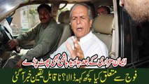 Imaan Mazari k bad Javed Hashmi nay bi army k khilaf bayan day dia