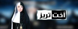 مسلسل أخت تريز للفنانة حنان ترك - الحلقة الس�