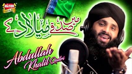 Abdullah Khalil Qadri - Main Sadqay Milad K - New Rabiulawal Naat 2017