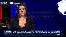 i24NEWS DESK | Witness: Erdogan helped Iran evade U.S. sanctions  | Thursday, November 30th 2017