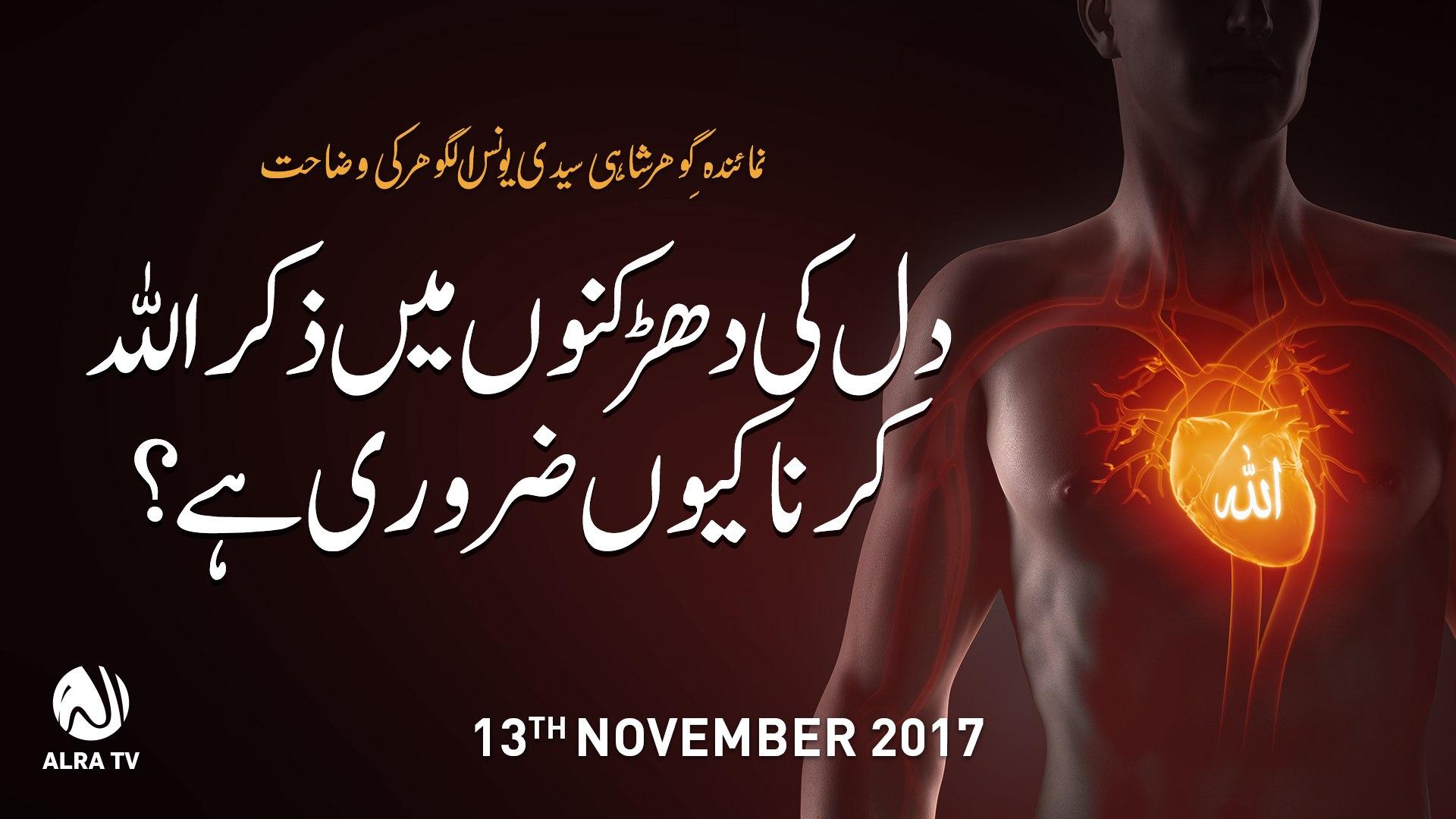 Dharkanon Mein Allah Ka Zikar Karna Kiyon Zaroori Hai? By Younus AlGohar