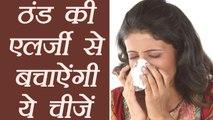 Winter Allergies Remedies | ठंड में होने वाले एलर्जी के लिए घरेलू नुस्खें | Boldsky