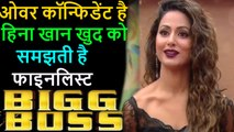 Bigg Boss 11 Hina Khan is Overconfident on her victory In Bigg boss show says Salman Khan