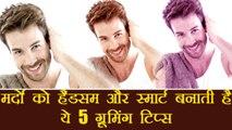 5 Grooming tips for men   हैंडसम और स्मार्ट दिखना है तो अपनायें ये ग्रूमिंग टिप्स   Boldsky