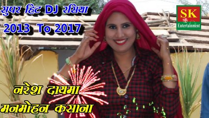 2013 से 2017 तक का -- Gurjar Rasiya Dance -- gurjar rasiya