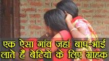 Uttar Pradesh के Hardoi में है ऐसा गांव जहां अपने ही कराते है लड़कियों से देह व्यापार।वनइंडिया हिंदी