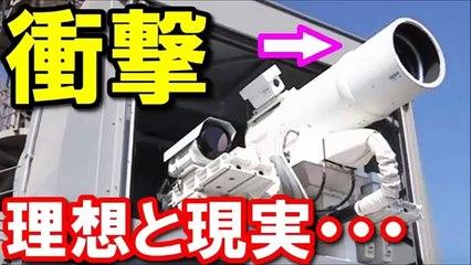 【驚愕】日本とアメリカの違いに衝撃を受ける最先端のレーザービーム開発が凄いwww「マイクロ波、高速度、赤外線」理想と現実とは?