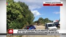 Ανείπωτη τραγωδία με δύο νεκρούς σμηνίτες σε τροχαίο στην Βόνιτσα της Αιτωλοακαρνανίας AYTHORMHTOS-hrbVArB-TQ0