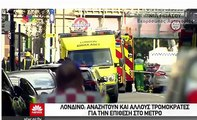 Οι δυο υλλήψεις για το τρομοκρατικό χτύπημα στο Μετρό του Λονδίνου και οι μαρτυρίες AYTHORMHTOS-4B--JGaiH8Y