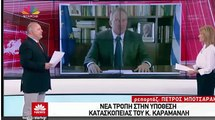 Στο μεικτό Ορκωτό Δικστήριο η υπόθεση Πυθία περίι δολοφονίαες του Κωνσταντίνου Καραμανλή  AYTHORMHTO-FkLnPRKf05Y