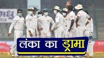 India Vs Sri Lanka 3rd test :  Sri Lanka Players Air Pollution Drama exposed   वनइंडिया हिंदी