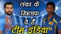 India Vs Sri Lanka T20 :  India squad for Sri Lanka T20I series   वनइंडिया हिंदी