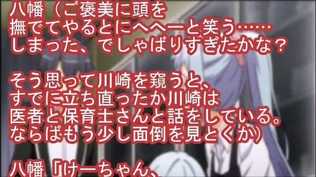 【俺ガイルss】【ムズキュン】八幡「なんだ、かわ……川越?」沙希「ば、ばか」【SSファンch】