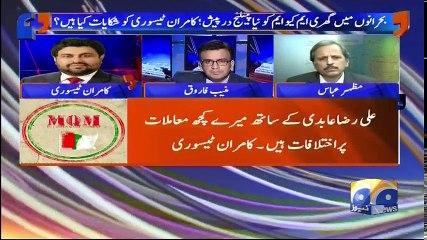 Bhoraano mein Ghiree MQM Pakistan ko Naey challenge darpaish. Aapas Ki Baat