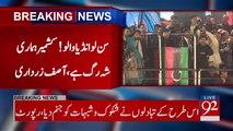 Asif Ali Zardari Full Speech in islamabad jalsa 05 December 2017- PPP CO Chairman peech