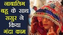 Patna: Minor की शादी हुई 40 साल के आदमी से और फिर ससुर ने बहू के साथ किया गंदा काम । वनइंडिया हिंदी