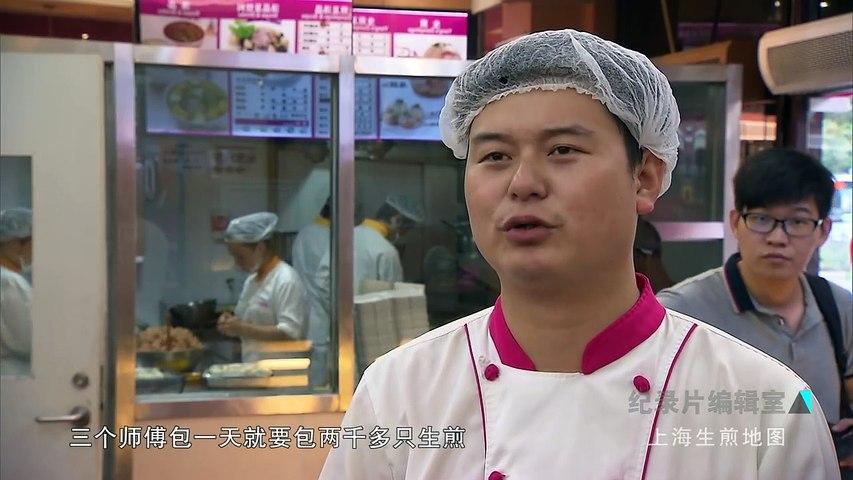 【纪录片编辑室】上海生煎地图【上海美食】