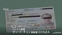 【ベトナム人犯罪】偽造在留カードを使用した疑いで、ベトナム人の男2人逮捕
