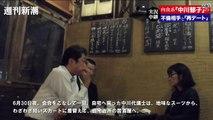 """中川郁子 """"路チュー""""不倫相手と再デート! 本誌記者にも「チューしましょう か?」【デート現場動画を公開】"""