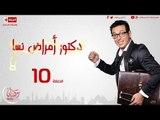 مسلسل دكتور أمراض نسا للنجم مصطفى شعبان - الحلقة العاشرة - 10 Amrad Nesa - Episode