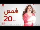 مسلسل شمس للنجمة ليلى علوي - الحلقة العشرون
