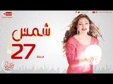 مسلسل شمس للنجمة ليلى علوي - الحلقة السابعة �