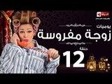 مسلسل يوميات زوجة مفروسة اوى - الحلقة الثانية عشر بطولة داليا البحيرى - Yawmiyat Zoga Mafrosa Awy