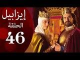 مسلسل ايزابيل - الحلقة الحلقة السادسة والأربعون بطولة Michelle jenner ملكة اسبانية - Isabel Eps 46