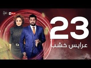 3ares Khashab Series / Episode 23 - مسلسل عرايس خشب - الحلقة الثالثة والعشرون