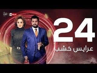 3ares Khashab Series / Episode 24 - مسلسل عرايس خشب - الحلقة الرابعة والعشرون