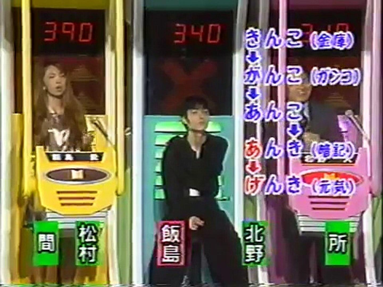 マジカル頭脳パワー!! 1995年10月26日放送 - video Dailymotion