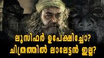 ലൂസിഫർ ഉപേക്ഷിച്ചോ? ഉത്തരം ലാലേട്ടൻ പറയും   filmibeat Malayalam